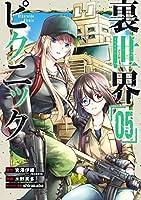 裏世界ピクニック コミック 1-4巻セット