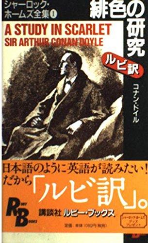 緋色の研究―シャーロック・ホームズ全集〈1〉 (講談社ルビー・ブックス)