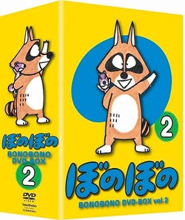 TVアニメシリーズ 『ぼのぼの』 DVD-BOX vol.2