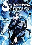 SHAMAN KING &a garden(1) (なかよしコミックス)