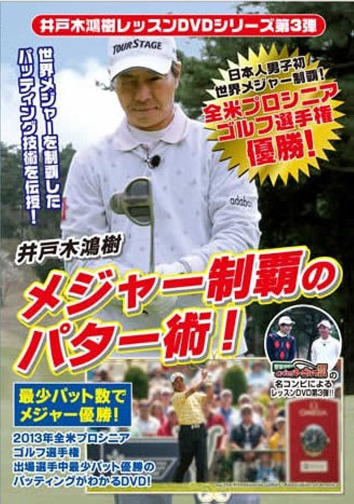 後退するどれかメディア井戸木鴻樹 メジャー制覇のパター術 DVD第3弾 ワールドゴルフ