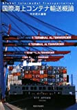 国際海上コンテナ輸送概論