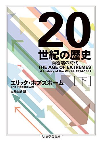 20世紀の歴史 下 (ちくま学芸文庫)