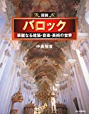 図説 バロック (ふくろうの本/世界の文化)