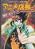 アニメ店長敢然!ガイドブック―すばらしきアニメ店長の世界