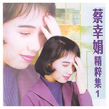 蔡幸娟精粹集, Vol. 1