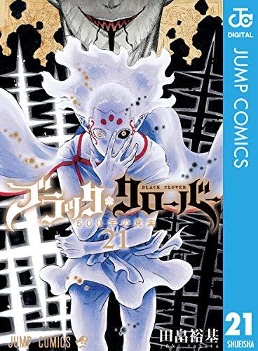 ブラッククローバー 21 (ジャンプコミックスDIGITAL)
