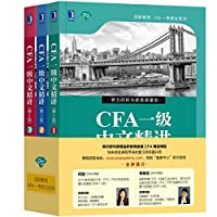 CFA Level 1 Chinese Speaking (Set of 3 volumes)(Chinese Edition)