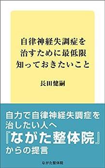[長田健嗣]の自律神経失調症を治すために最低限知っておきたいこと