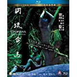 Utopians (Long Version) [Blu-ray]