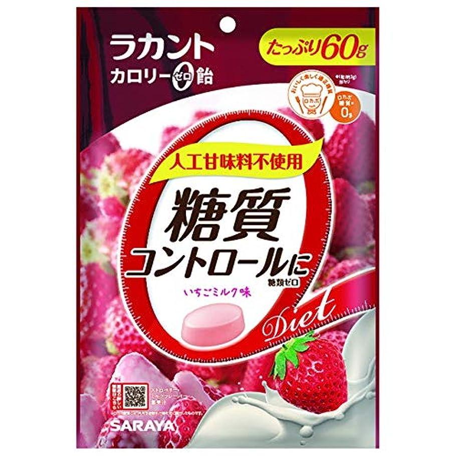 置換豚肉正しくラカント カロリーゼロ飴 いちごミルク 60g【3個セット】