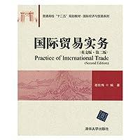"""国际贸易实务 英文版·第二版 普通高校""""十二五""""规划教材·国际经济与贸易系列"""