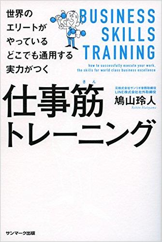 世界のエリートがやっている どこでも通用する実力がつく仕事筋トレーニング