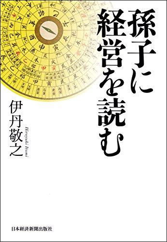 孫子に経営を読む (日本経済新聞出版)
