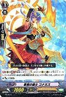 カードファイト!!ヴァンガード/PR/0577 春陽の騎士 コナヌス