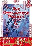 オメガバース プロジェクト-シーズン6-5 (THE OMEGAVERSE PROJECT)