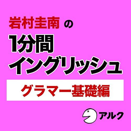 『岩村圭南の1分間イングリッシュ グラマー基礎編』のカバーアート