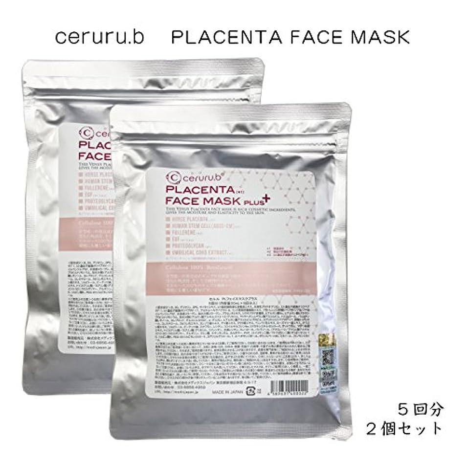 彫刻家市場フラスコceruru.b/セルル プラセンタフェイスマスク プラス 5回分(30ml) 2袋セット