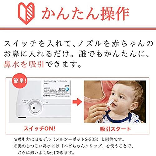 電動鼻水吸引器メルシーポットS-504(ピーチ)