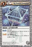 【バトルスピリッツ】 《覇王編 英雄龍の伝説》 五角形の砦 コモン bs14-082