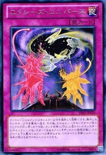 遊戯王 PRIO-JP078-R 《エクシーズ・ユニバース》 Rare