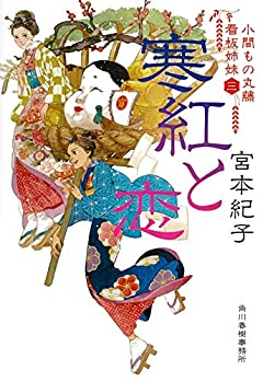 寒紅と恋 小間もの丸藤看板姉妹(三) (ハルキ文庫 み 12-3 時代小説文庫)
