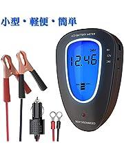 LSTバッテリーチェッカー バッテリーテスト バッテリー診断器 電圧測定 6V/12V/24V用 簡易型 ミニタイプ 黒