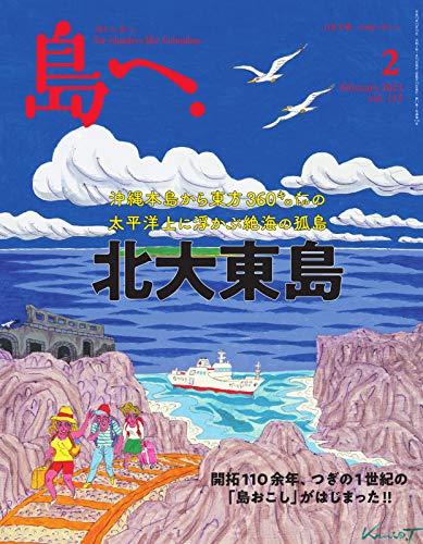 島へ。 115号 (2021-01-15) [雑誌]