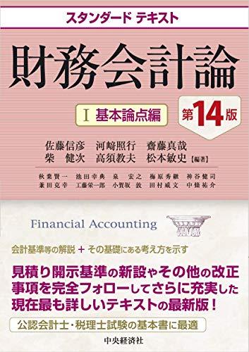 スタンダードテキスト財務会計論I 基本論点編(第14版)