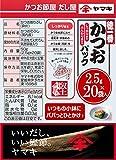 投げ売り堂 - ヤマキ 徳一番かつおパック (2.5g×20P)×2個_02
