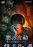 WOWOWオリジナルドラマ 悪の波動 殺人分析班スピンオフ DVD-BOX[DVD]