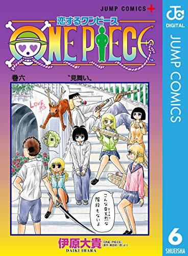 恋するワンピース 6 (ジャンプコミックスDIGITAL)
