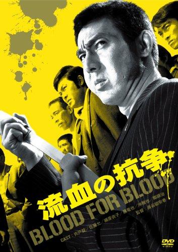 流血の抗争 [DVD]