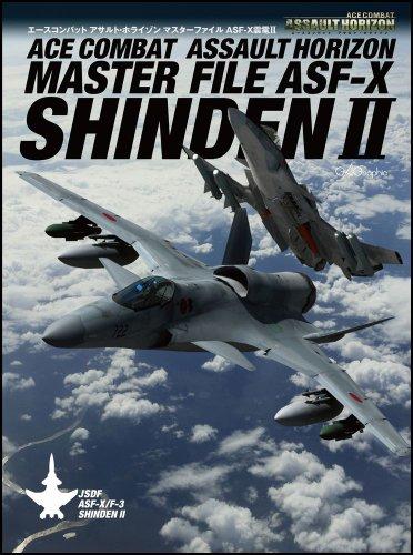 エースコンバット アサルト・ホライゾン マスターファイル ASF-X震電II