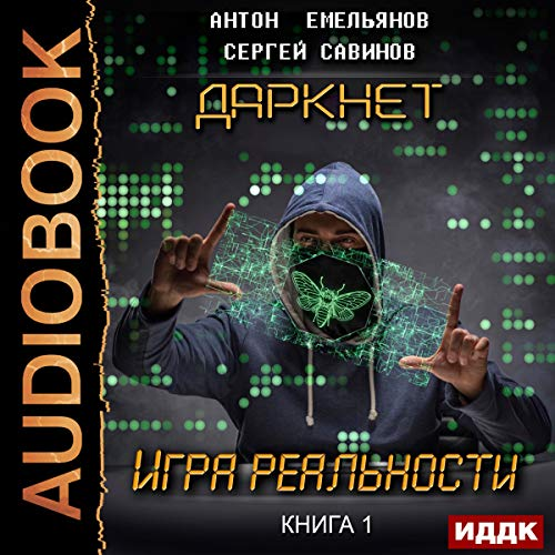 The Game of Reality (Russian Edition) audiobook cover art