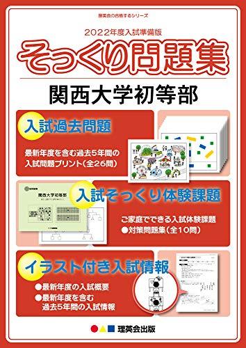 (2022年度入試準備版 そっくり問題集) 関西大学初等部