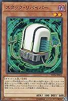 遊戯王 SD34-JP013 スタック・リバイバー(日本語版 ノーマル) STRUCTURE DECK - マスター・リンク -