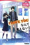 I LOVE YOUなんて言えない! (セン恋。英語の先生)