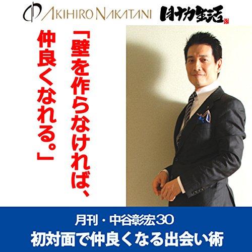 『月刊・中谷彰宏30「壁を作らなければ、仲良くなれる。」――初対面で仲良くなる出会い術』のカバーアート