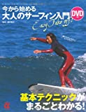 DVD付き 今から始める大人のサーフィン入門―基本テクニックがまるごとわかる! (主婦の友αブックス)
