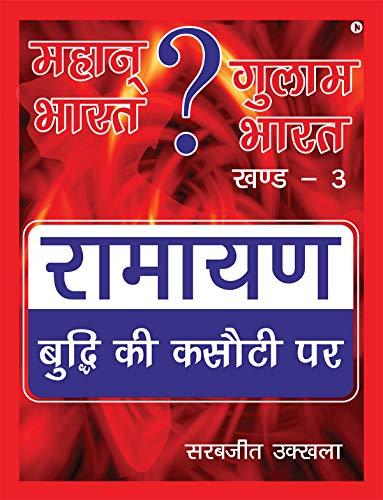 (Mahan Bharat ? Gulam Bharat -Ramayan Budhi Ki Kasauti Par) (Hindi Edition)