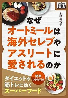 [木村 嘉代子]のなぜオートミールは海外セレブやアスリートに愛されるのか ~ダイエットや筋トレに効くスーパーフード~ 簡単レシピ付き (impress QuickBooks)