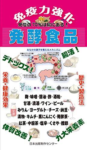 免疫力強化 発酵食品: 免疫の70%は腸にある! 話のネタ帳