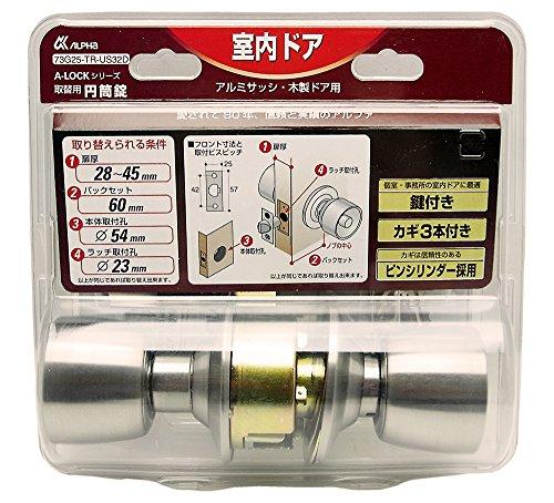 ALPHA(アルファ) A-LOCKシリーズ 取替用 円筒錠 73G25-TR-US32D