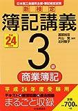 新検定簿記講義 3級/商業簿記〈平成24年度版〉