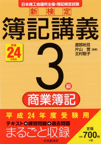 新検定簿記講義 3級/商業簿記〈平成24年度版〉の詳細を見る