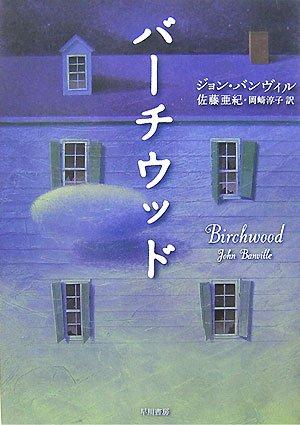 バーチウッド (ハヤカワepi ブック・プラネット)