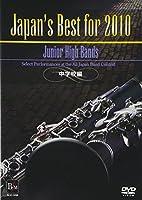 Japan's Best for 2010 中学校編 [DVD]