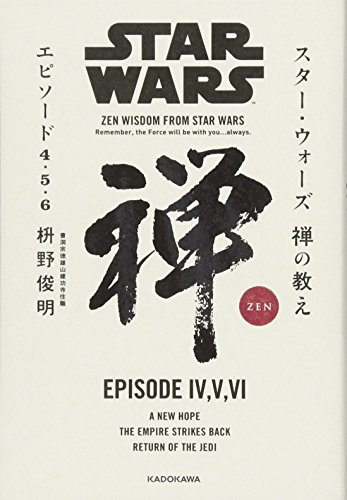 スター・ウォーズ 禅の教え エピソード4・5・6