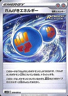 ポケモンカードゲーム剣盾 s5R 拡張パック 連撃マスター れんげきエネルギー U ポケカ エネルギー